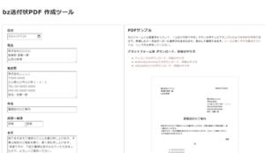 bz送付状pdf作成ツール
