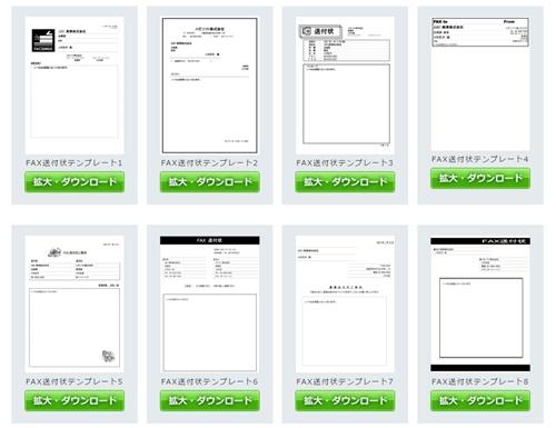 無料のfax送付状テンプレートまとめ エクセル ワード