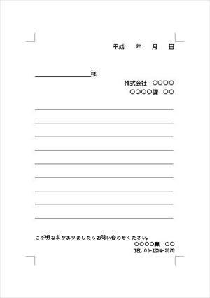 fax pdf メール 無料