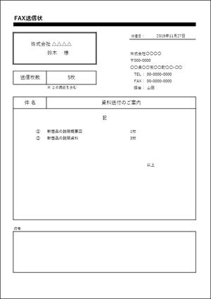 状 テンプレート 送信 fax