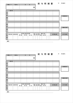 書式ダウンロード畑-給与明細書