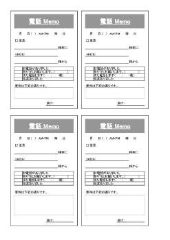 経費削減実行委員会 電話メモ 4分割2