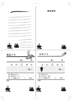 パンダのメモ帳 4分割 電話伝言メモ
