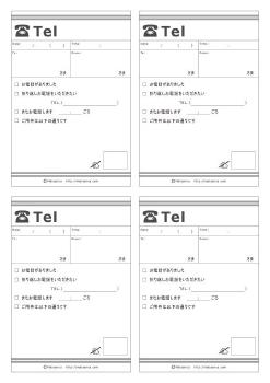 matsurika A44分割電話メモ2