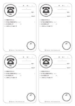 matsurika A44分割電話メモ1