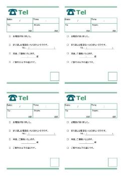 経費削減実行委員会 電話メモ 4分割1