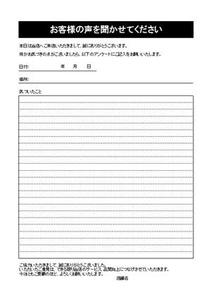 Excelフリーソフト館 アンケート用紙2