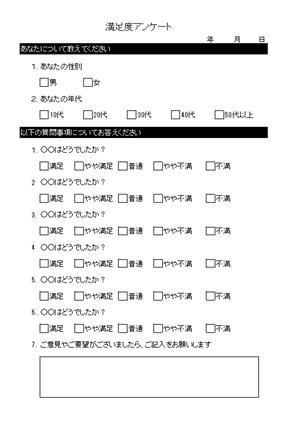 Excelフリーソフト館 アンケート用紙1