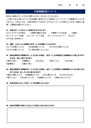 ビズオーシャン アンケート用紙2