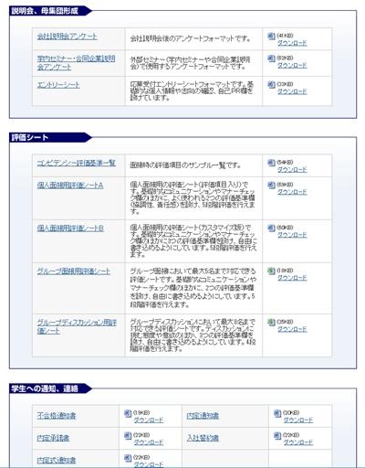 面トレ:会社説明会テンプレート