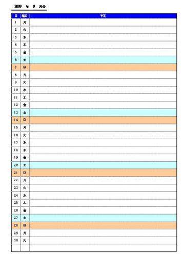 エクセル カレンダー 2020 無料