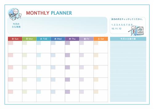 スケジュール カレンダー エクセル無料テンプレートまとめ