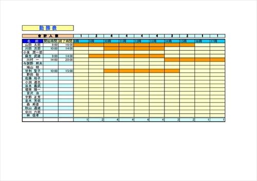 カラフルなシフト表