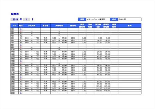 勤務表テンプレート - サテライトオフィス