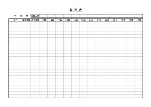 A4横型の勤務表テンプレート