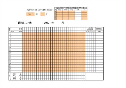 テンプレート「職員勤務シフト表」