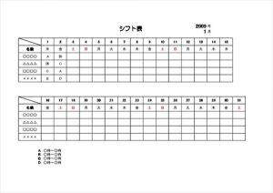 出勤日数が入力できるシフト表