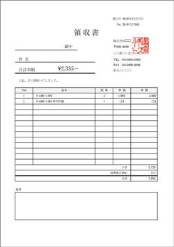 ビズルート領収書テンプレート01