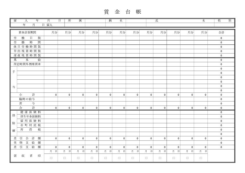自動計算ありの賃金台帳テンプレート