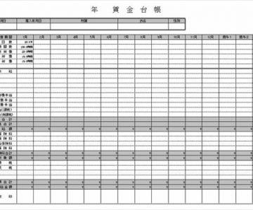 賃金台帳(給料台帳 給与台帳)01 - 文書テンプレート