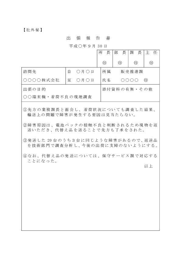 無料の出張報告書テンプレートまとめ【エクセル・ワード】
