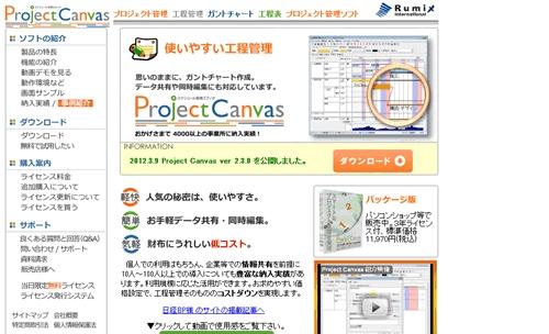 使えるプロジェクト管理ソフト(ガントチャート)一覧:フリー ...