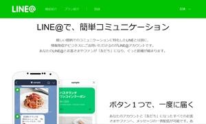 LINE@ 販促、ファン獲得