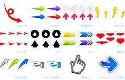 図形・矢印のパワーポイント素材サイトまとめ